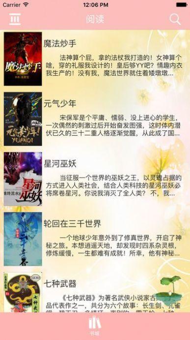海棠线上文学城图1