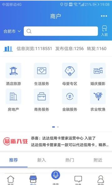 杭嘉百事通图3