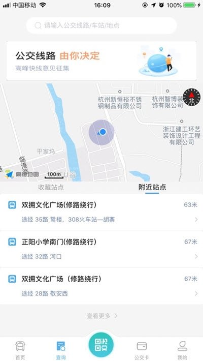 嘉通行(智慧公交)圖2