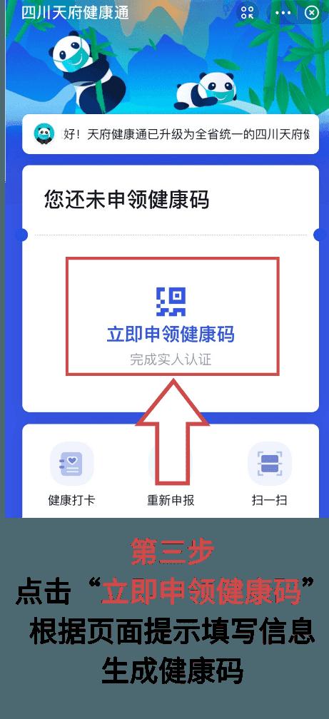四川天府健康通办