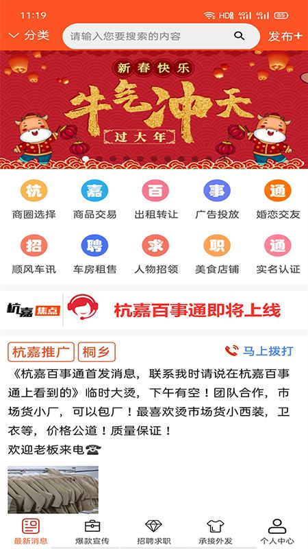 杭嘉百事通图2