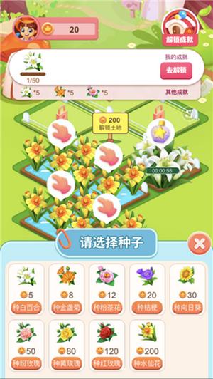 开心花园红包免费版图2