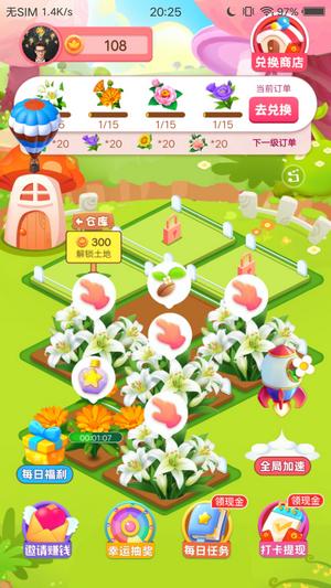 开心花园红包免费版图1