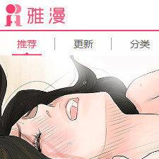 雅漫漫画app