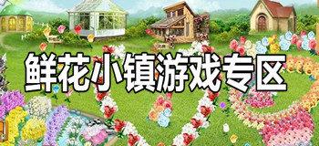 鲜花小镇游戏专区