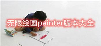 无限绘画painter版本大全