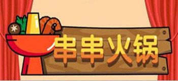 串串火锅红包版专区