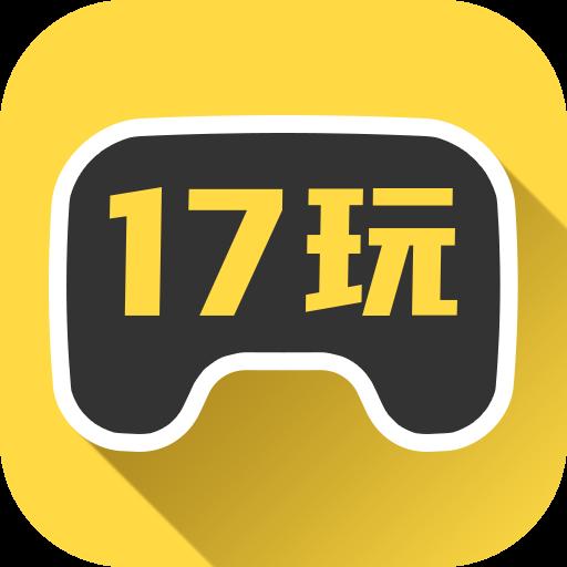 17玩手游盒子