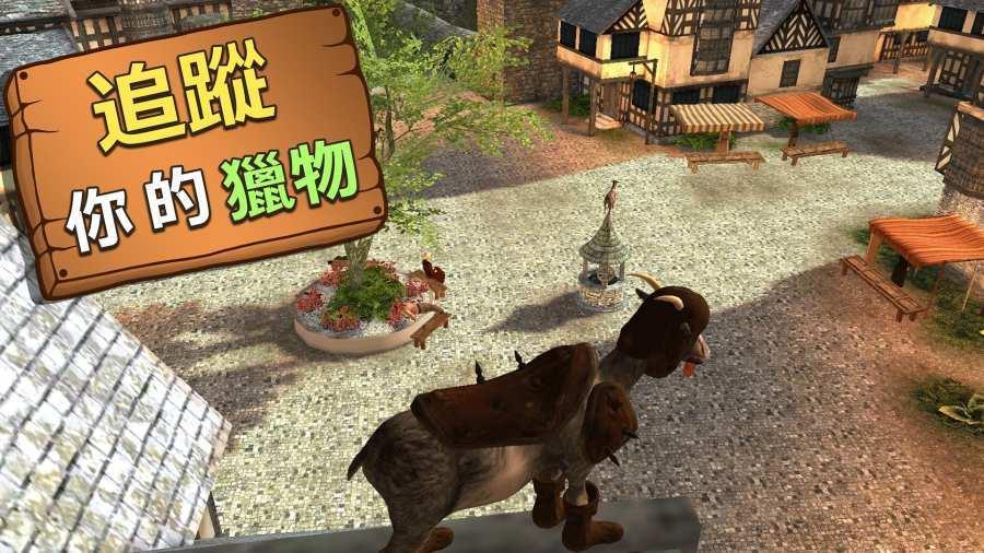 模拟山羊MMO图2