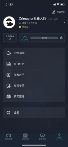 犯罪大师(黄教授失踪案)图4
