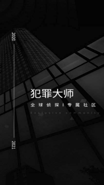 犯罪大师(黄教授失踪案)