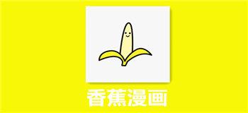 香蕉漫画版本大全