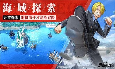 航海王热血航线正式版图2