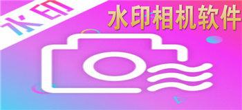 水印相机软件