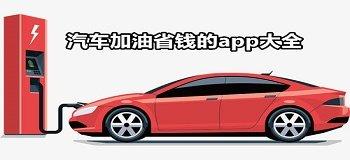 汽车加油省钱的app大全