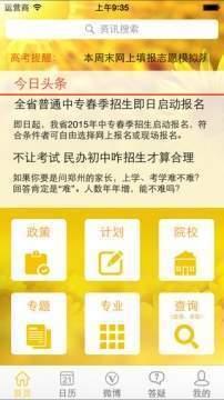 阳光高考信息平台官网版2021图1