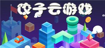 饺子云游戏版本大全
