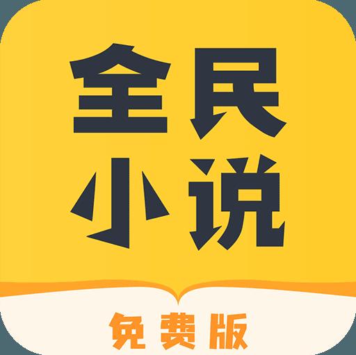 全民小說最新版