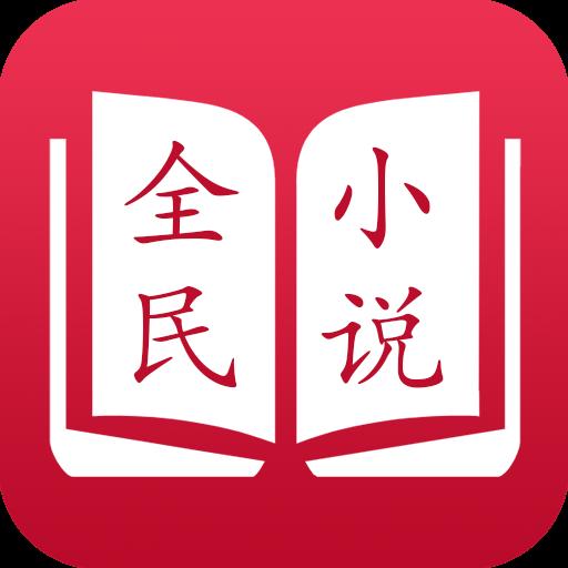 全民小說app紅色版