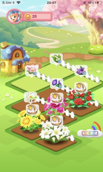 时光花园图2