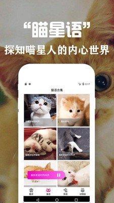 狗语翻译交流器图4