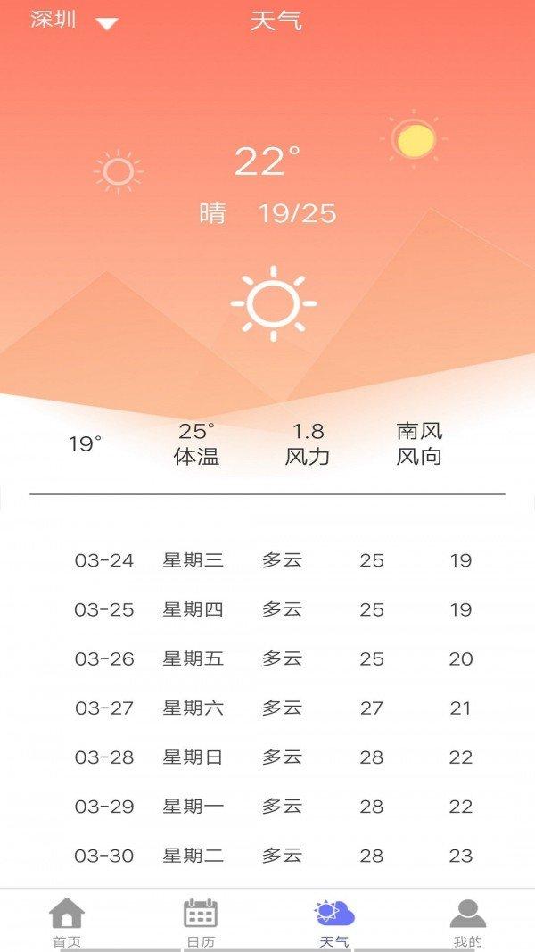 心情日历图4