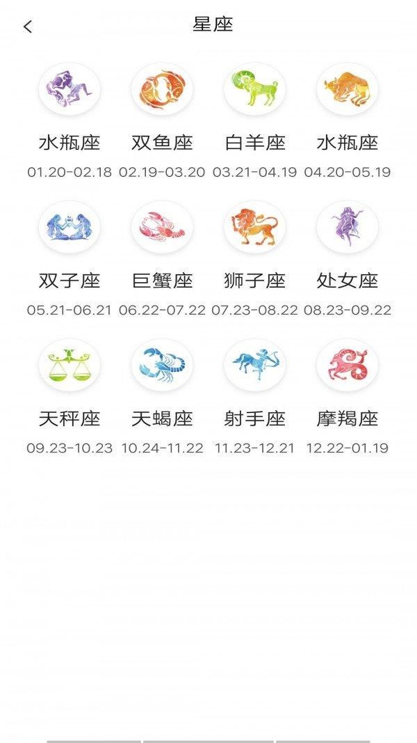心情日历图2