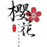 樱花影视app