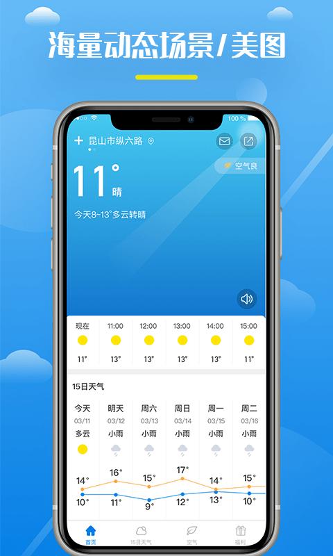全民天气王图2