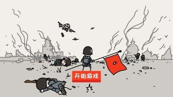小士兵的战争图3