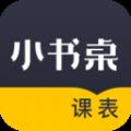 小书桌课表app官方版