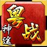 粵戰神途手機版