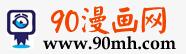 90漫画网app软件下载-90漫画网最新版