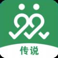 传说app软件下载-传说app安卓最新版