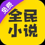 全民小說app免費版