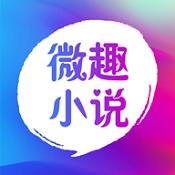 微趣免費小說app