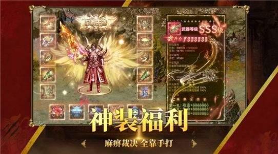 傳奇游戲9999999億元寶圖1