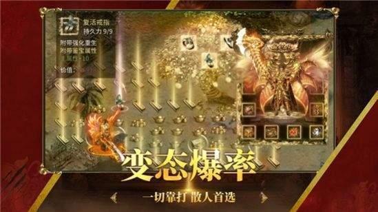 傳奇游戲9999999億元寶圖2