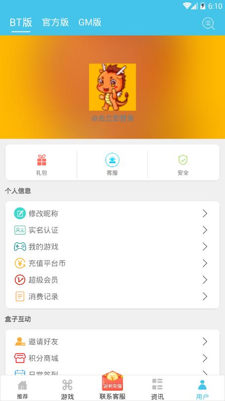 炫玩游戏盒子官网版