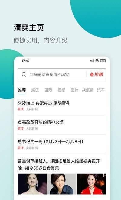 白狐浏览器app图2
