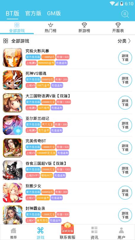 炫玩游戏盒子官网版图1