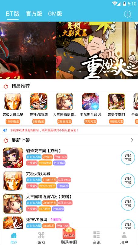 炫玩游戏盒子官网版图4