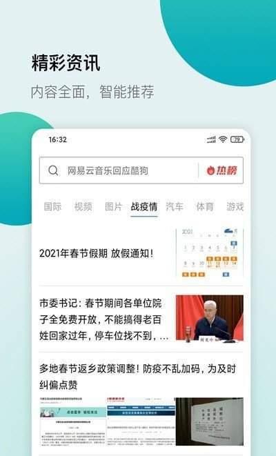 白狐浏览器app图1