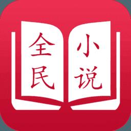 全民小說紅色版