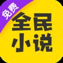 全民小說app官網版