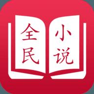 全民小說閱讀器