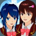 櫻花校園模擬器2021