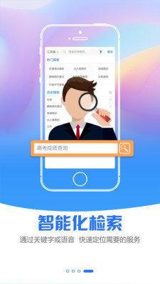 江蘇政務服務app圖2