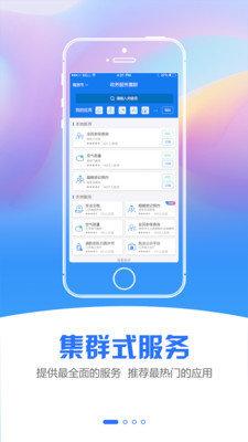 江蘇政務服務app圖1