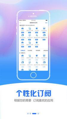 江蘇政務服務app圖3